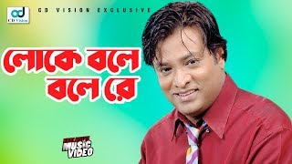 Loke Bole Bolere Ghor | Hasan Raja (2016) | Full HD Movie Song | Helal Khan | Bobita | CD Vision