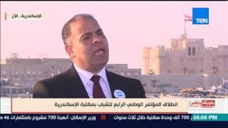 بالورقة والقلم | محمد أمين : مؤتمر الشباب نموذج حقيقي لممارسة الديمقراطية