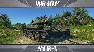 STB-1 | Как Лео, только лучше  | War Thunder