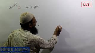 স্কেলার ও ভেক্টর রাশি(Scalar And Vector)|Mahadi Academy Live