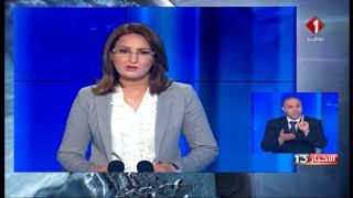نشرة الظهر للأخبار ليوم 21 / 04 / 2018