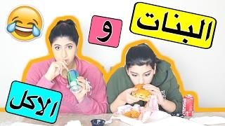 لما البنات يأكلوا مع بعض | When Girls Eat Together