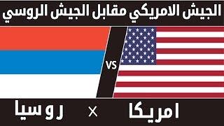 الجيش الامريكي مقابل الجيش الروسي - اكبر قوتين تحكمان العالم اليوم - امريكا مقابل روسيا