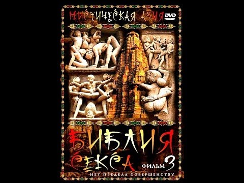 Xxx Mp4 Мистическая Азия Библия секса Mystery Of Asia Bible Sex 2007 3gp Sex