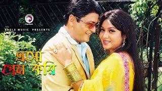 Esho Prem Kori | Bangla Movie Song | Ferdous | Shabnur | Love Song
