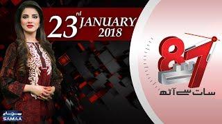 Zainab Ka Qatil Giraftar   7 se 8   Kiran Naz   23 Jan 2018
