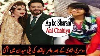 Amir Liaquat Daughter Dua Reanction On Amir Liaquat 2nd Marriage   Amir Liaquat Walima Pictures 2018