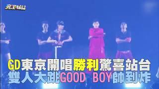 【龍tory】GD東京開唱勝利驚喜現身 大跳GOOD BOY帥炸