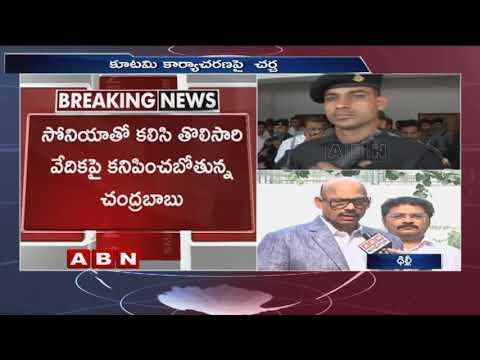 Xxx Mp4 CM Chandrababu Naidu To Meet Mamata Banerjee Before Opposition Parties Meet ABN Telugu 3gp Sex