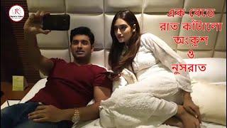 দেখুন শুটিং করতে গিয়ে এক বেডে রাত কাঁটালো অঙ্কুশ ও নুসরাত | Ankush | Nusrat Jahan | Bangla News