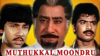 Muthukkal Moondru - Tamil Full Movie | Thriller Movie | Sivaji Ganesan | Sathyaraj | Pandiarajan