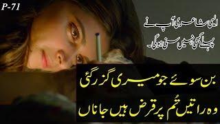 2 line urdu poetry| 2 line sad poetry| Adeel Hassan | best urdu poetry| 2 line shayri| urdu shayri|