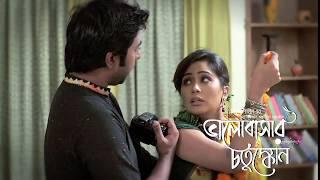 Bhalobashar Chotushon - Title Song
