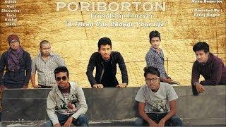 PORIBORTON - Friendship Forever | Bengali Short Film | HD By AB MEDIA