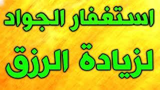 استغفار الامام الجواد عليه السلام مكرر 400 مرة لزيادة الرزق