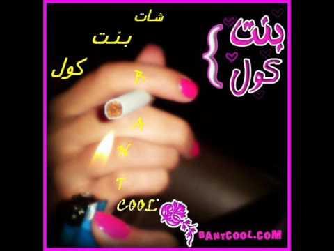 دبكات 2012 اهداء الى شات بنت كول WWW.BANTCOOL.COM