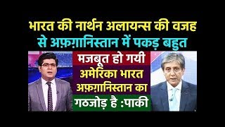 India has strong hold in Afghanistan due to Northern Alliance EZAZ HAIDER.mp4