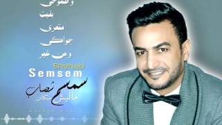 "Semsem Shehab"" Malesh Makan "" حصريا اغنية "" ماليش مكان "" سمسم شهاب 2016"