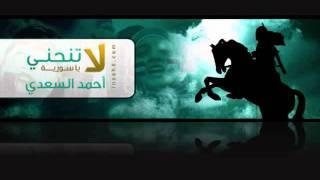 أنشودة |( لا تنحني يا سوريا )| للمنشد أحمد السعدي