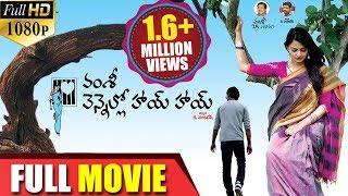 Vennello Hai Hai Telugu Latest 2016 Full Length Movie | Ajmal Ameer, Nikitha Narayan