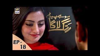 Mohay Piya Rang Laaga - Episode 18 - ARY Digital Drama