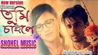 Tumi Chaile | তুমি চাইলে | Zia Raj | Siam | Sabila Nur | OST of Telefilm Happy Ending | Bangla song