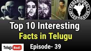 Top 10 Mysterious and Amazing Facts in Telugu   Episode-39   Telugu Badi