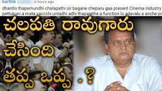Public thoughts about Chalapathy rao CONTRAVERCY  || TELUGU | HORROR AK.😈