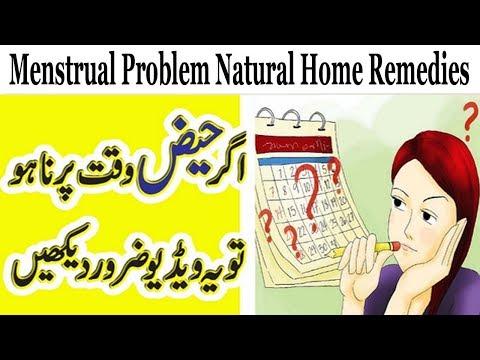 Women Health | Menstrual Problem Natural Home Remedies | Irregular Period Treatment In Urdu/Hindi
