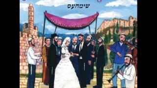 Jewish Wedding Song Siman Tov & Mazal Tov