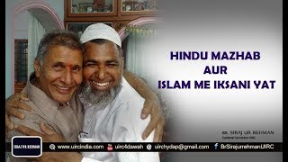 UIRC : Similarity of Faith in Islam and Hinduism