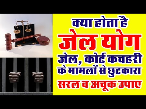 Jail Imprisionment Karagaar Court Case, Legal Issues Se Mukti ke upay Pandit Rohit sharma