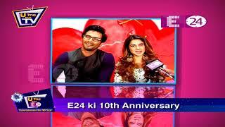 Entertainment Ke Bemisaal 10 Saal | U Me Aur TV में E24 के 10 साल का जश्न