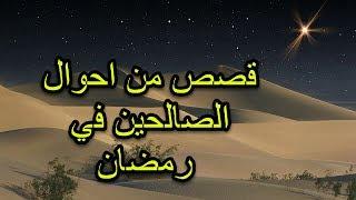 هل تعلم   قصص عن احوال الصالحين في رمضان   قصص رمضان