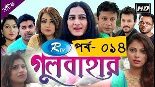 Gulbahar | Ep - 14 | Drama Serial | Rtv