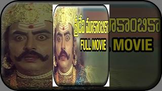 Sri Devi Mookambika Telugu Full Movie | Sridhar | Vajramuni | Bhavya