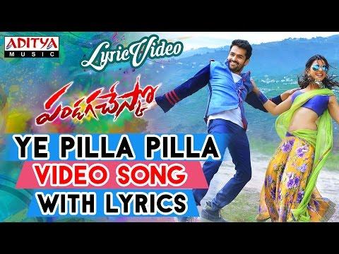 Ye Pilla Pilla Video Song With Lyrics II Pandaga Chesko Songs II Ram, Rakul Preet Singh