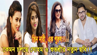 Soham & Subhashree pair of Amar Apanjan !!  Subhashree Talks on Amar Apanjan Film!!