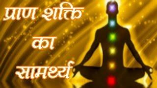 Praan Shakti Ka Samrthya (प्राण शक्ति का सामर्थ्य ) | Sant Shri Asaram Bapu ji Satsang