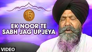 Ek Noor Te Sabh Jag Upjeya [Full Song] Ek Noor