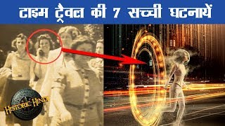 7 Time Travel Real incidents in Hindi   Time Travel real cases in Hindi   Historic Hindi