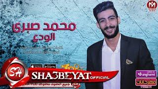 محمد صبرى اغنية الودع 2018 على شعبيات MOHAMED SABRY - ELWADAA