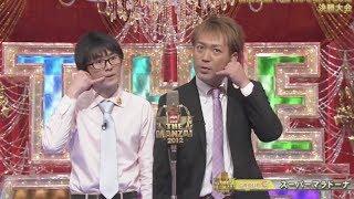 【作業用BGM】スーパーマラドーナ爆笑漫才まとめ!これぞ、ネクストブレイク芸人候補の実力!