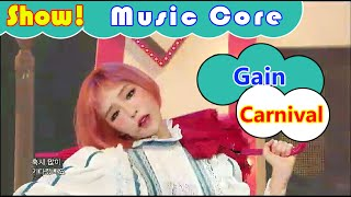 [Comeback Stage] Gain - Carnival (The Last Day), 가인 - 카니발 Show Music core 20160917