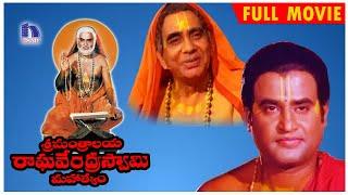 Sri Mantralaya Raghavendra Swamy Mahatyam (1985) Telugu Full Movie || Rajanikanth, Lakshmi
