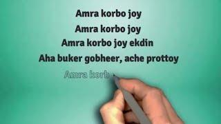 ★★ Amra Korbo Joy ★★ | Listen Amra Korbo Joy Song With Lyrics