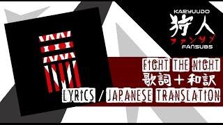 ONE OK ROCK - Fight The Night  [歌詞・和訳 (Lyrics/Japanese Translation)]