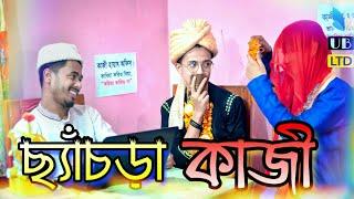 ছ্যাঁচড়া কাজী    বাপের বিয়া    Chesra Kazi    Bangla Funny Video    Durjoy Ahammed Saney    Saymon