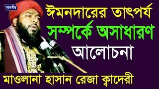 bangla waz  mawlana Hasan Reza Sub. Imandarer Tatporjo Sharmapake