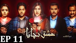 Ishq Nachaya - Episode 11  Express Entertainment uploaded on 12-06-2017 16706 views